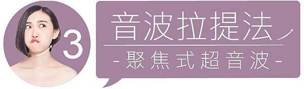 法令紋醫療新知-07.jpg