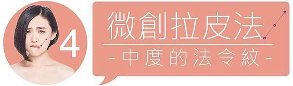 法令紋醫療新知-08.jpg