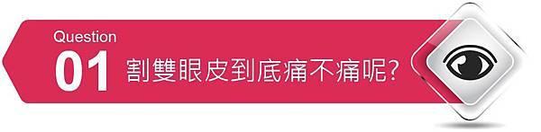 1018-醫美新知-雙眼皮科譜-02.jpg