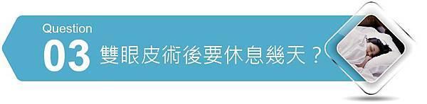 1018-醫美新知-雙眼皮科譜-04.jpg