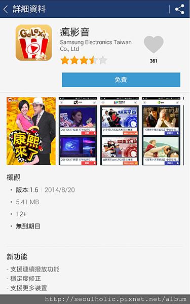 Screenshot_2014-08-20-22-37-49