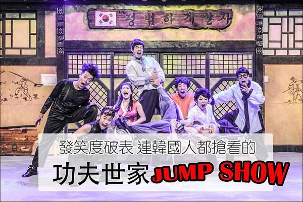 JUMP_8拷貝.jpg