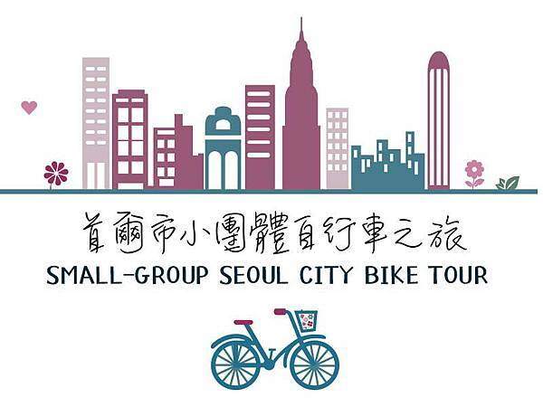 【體驗】小團體首爾自行車之旅,跟著歐巴騎著腳踏車深入首爾的大街小巷!體驗最美的城市風光
