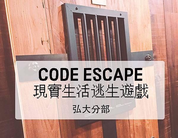 【體驗】超好玩!韓國CODE ESCAPE 現實生活中的逃生遊戲(弘大入口站)