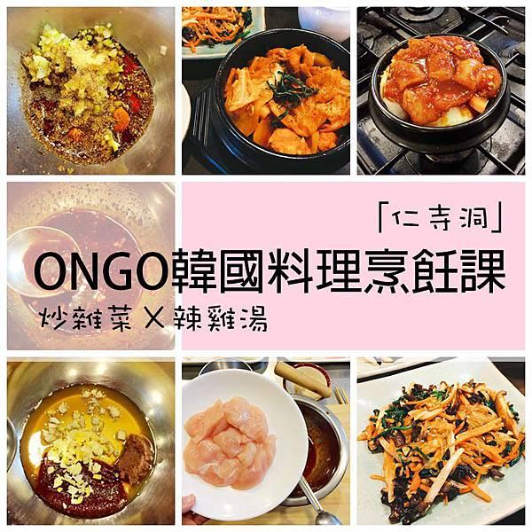 【體驗】想要燒得一手韓式料理好菜?高檔平價料理課來啦![ONGO韓國料理烹飪]不管是要捕獲