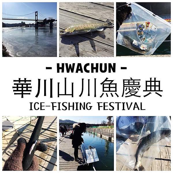 【慶典】韓國冬季必玩![2017華川山川魚慶典]體驗冰釣山鱒魚/雪橇/烤魚/生魚片