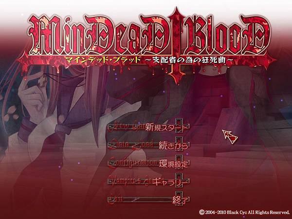 MinDeaD BlooD~支配者の為の狂死曲~.jpg