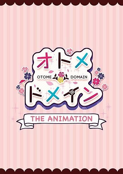 オトメ*ドメイン THE ANIMATION.jpg