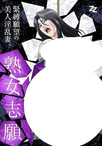 熟女志願~KINBAKU~.jpg