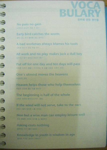 單字本有附英文諺語,雖然翻譯看不懂 XD