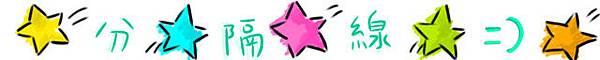 星星分隔線.jpg