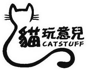 logo-貓玩意兒.jpg