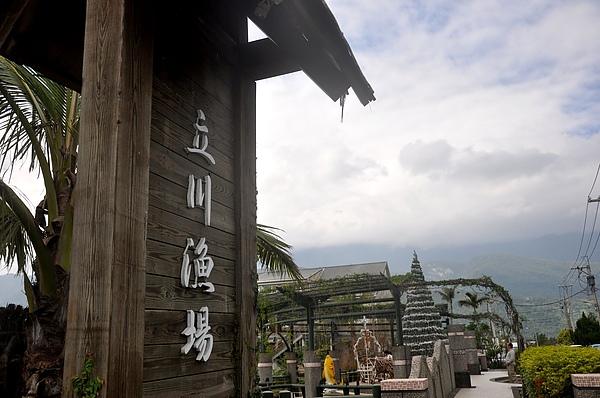 立川漁場.JPG