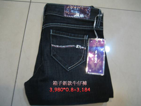 98週年慶 牛仔褲.jpg