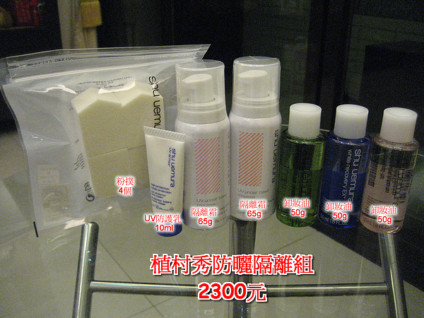 02 植村秀隔離霜特惠組.jpg