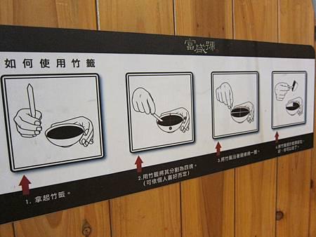 20110403_49_教你用竹籤吃碗粿.JPG