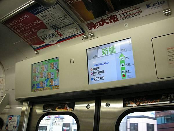我要到這站:新橋,走聯絡道,10分到汐留的VILLA FONTAINE飯店先CHECK IN