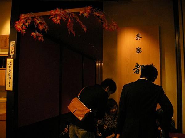 東京第一吃:茶寮都路里
