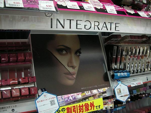 我熱愛的INTEGRATE,日本代言人是我的偶像ANGELINA JOLIE!但是售價居然比台灣貴