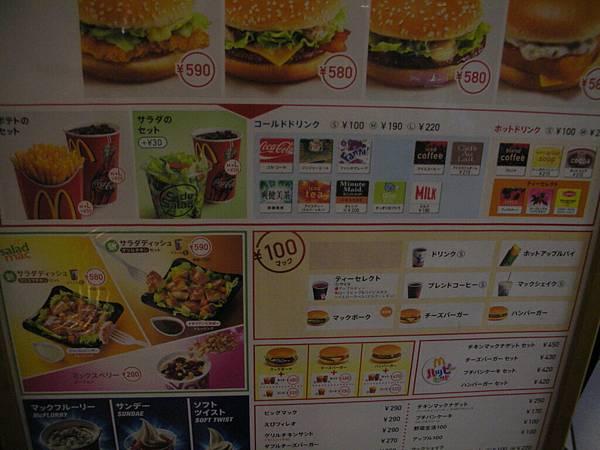 超貴……一個漢堡要台幣160