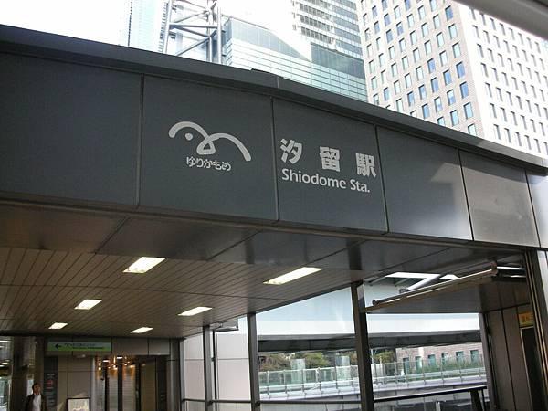 百合海鷗號汐留站