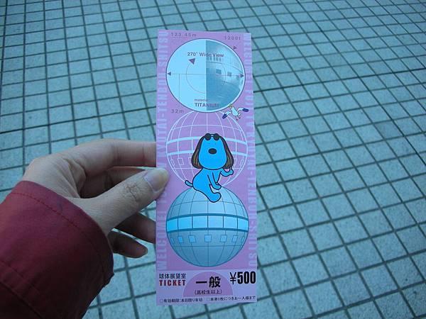 富士電視台球體展望室的入場券