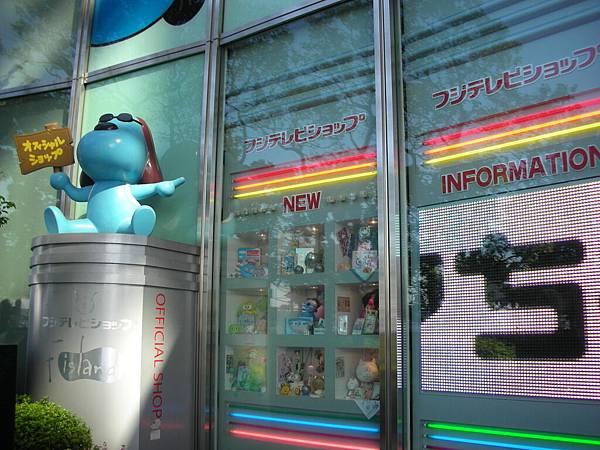 從這裡進去富士電視台的紀念品商店