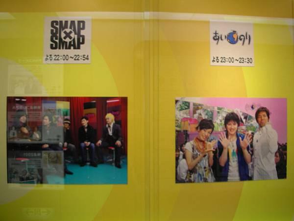 戀愛巴士和SMAP*SMAP
