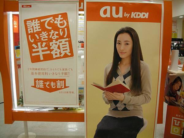 仲間由紀惠的手機海報