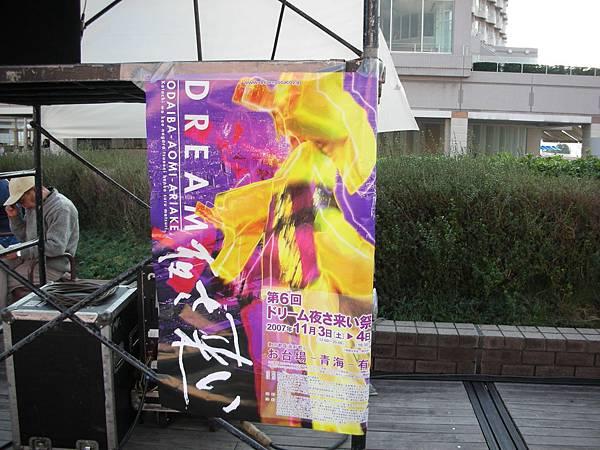 DREAM夜來季~很多團體表演日式舞蹈