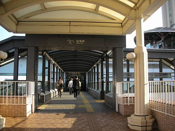 百合海鷗號台場站