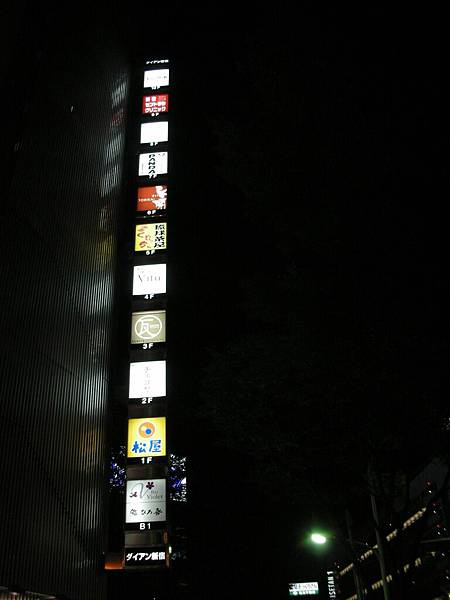 日本很多餐廳都是每層樓一間的