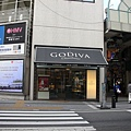 吉祥寺車站前的GODIVA