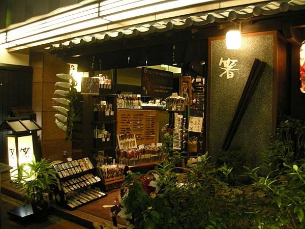 眼拙找好久才找到的夏野筷子店