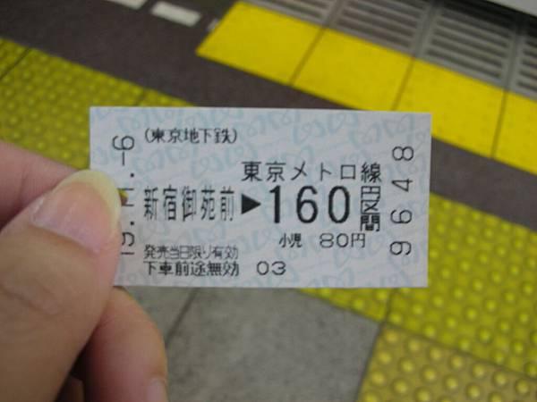 SUICA儲值用完了,第一次買單程票磁卡