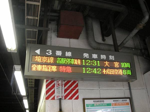 有名的電車癡漢路線:崎京線