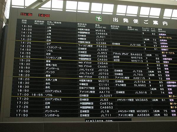 我的飛機是下午16:30飛