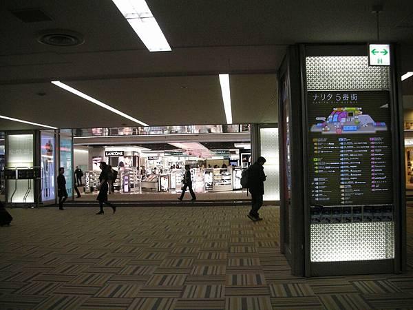 成田機場免稅店