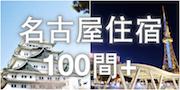 名古屋飯店