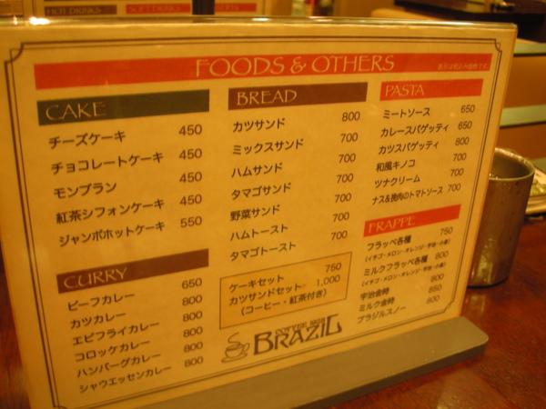 新大阪站的咖啡廳吃早餐。都寫片假名,唸得好辛苦