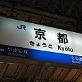 今天要往京都去