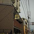 先去一澤信三郎帆布包店