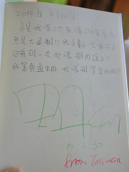 留言本上的大大簽名!他的書裡也有介紹這兒