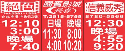 10-11交響人生上片設計.jpg