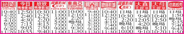 0817戀愛通告上片.jpg