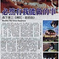 NP露出_2011.07.09_《佛陀:首部曲》_人間福報_影評.jpg