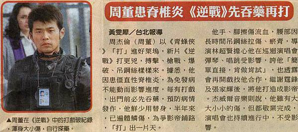 NP露出_2011.07.24_《逆戰》_中國時報_周杰倫患脊椎炎--《逆戰》先吞藥再打.jpg
