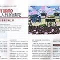 MG露出_2011.08.01_《佛陀:首部曲》_法鼓山人生雜誌(2-1).jpg