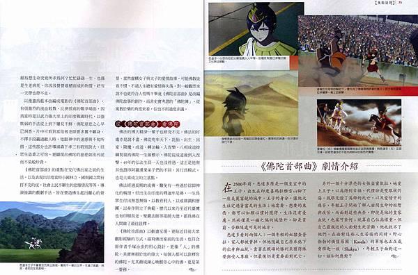 MG露出_2011.08.01_《佛陀:首部曲》_法鼓山人生雜誌(2-2).jpg