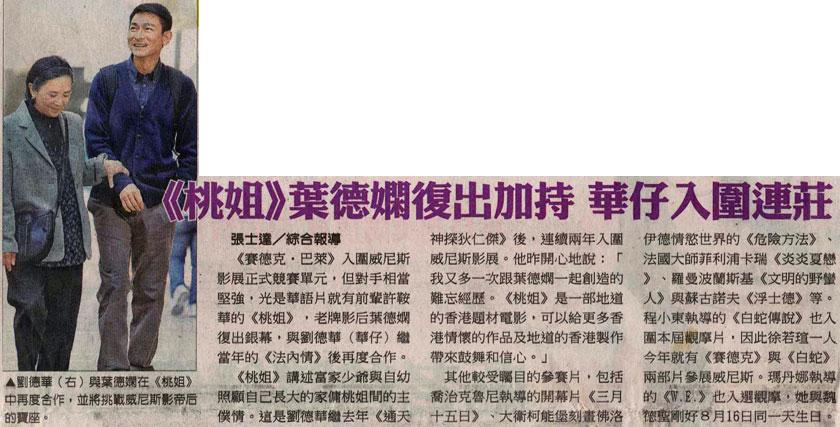 NP露出_2011.07.29_《桃姐》_中國時報_葉德嫻復出加持-華仔入圍連莊.jpg